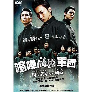 <DVD> 喧嘩高校軍団 國士義塾(コクシギジュク)vs.朝高(アサコウ)