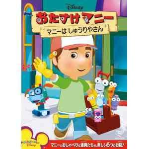 おたすけマニー マニーはしゅうりやさん 【DVD】 / ディズニー