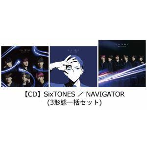 【CD】SixTONES / NAVIGATOR(3形態一括セット)