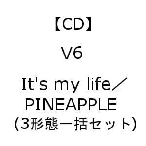 【同時購入特典付】【CD】V6 / It's my life/PINEAPPLE(3形態一括セット)