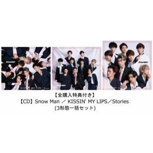 【CD】Snow Man / KISSIN' MY LIPS/Stories(3形態一括セット)