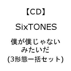 【CD】SixTONES / 僕が僕じゃないみたいだ(3形態一括セット)