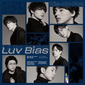 【CD】Kis-My-Ft2 / Luv Bias(3形態一括セット)