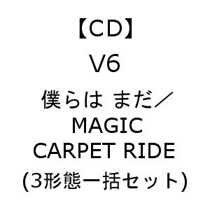 【CD】V6 / 僕らは まだ/MAGIC CARPET RIDE(3形態一括セット)