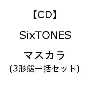 【先着購入特典付】【CD】SixTONES / マスカラ(3形態一括セット)