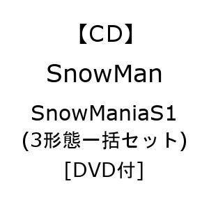 【CD】Snow Man / Snow Mania S1(3形態一括セット)[DVD付]