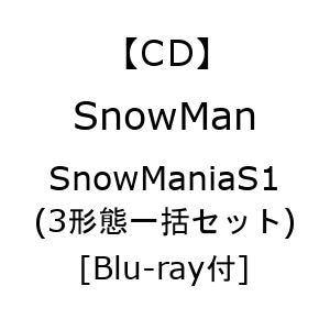 【CD】Snow Man / Snow Mania S1(3形態一括セット)[Blu-ray付]