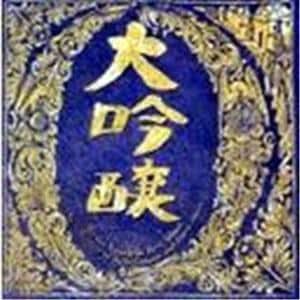 <CD> 中島みゆき / 大吟醸