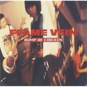 <CD> BUMP OF CHICKEN / FLAME VEIN