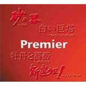 【CD】 オムニバス / プレミア
