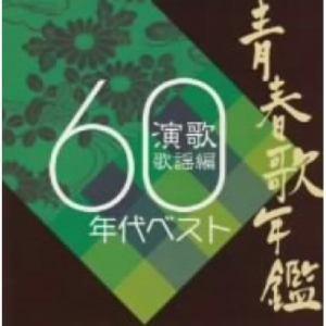 <CD> オムニバス / 青春歌年鑑 演歌歌謡編「1960年代ベスト」