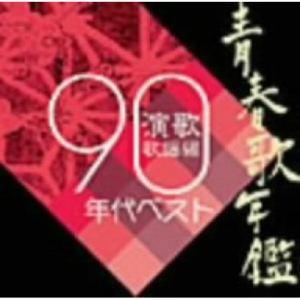 <CD> オムニバス / 青春歌年鑑総集編 演歌・歌謡編'90年代ベスト