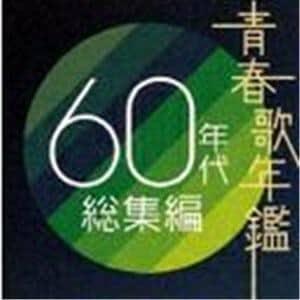 <CD> オムニバス / 青春歌年鑑 60年代総集編 三笠優子