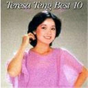 <CD> テレサ・テン / テレサ・テン ベスト10 おはガールちゅ!ちゅ!ちゅ!