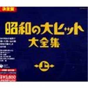 <CD> オムニバス / 昭和の大ヒット大全集(上) ゴダイゴ