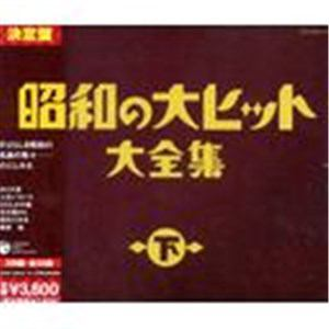 <CD> オムニバス / 昭和の大ヒット大全集(下) 原田真二
