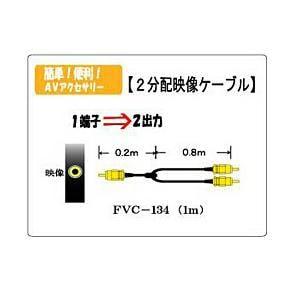 富士パーツ 2分配ビデオコード映像用1m FVC134