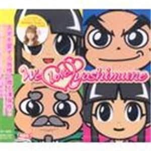 <CD> ゲームミュージック / We Love Yoshimune