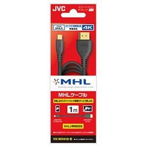 JVC MHLケーブル (4K対応/7.1chサラウンド/MHL3.0) 1.0m ブラック VX-MH410-B