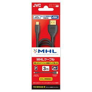 JVC MHLケーブル (4K対応/7.1chサラウンド/MHL3.0) 3.0m ブラック VX-MH430-B