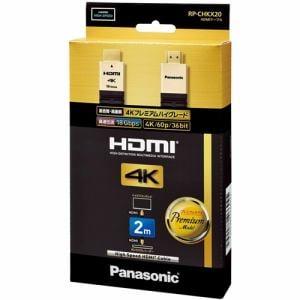 パナソニック HDMIケーブル Ver2.0対応 (2.0m) RP-CHKX20-K