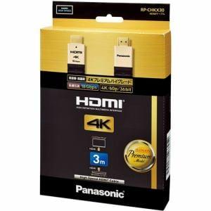 パナソニック HDMIケーブル Ver2.0対応 (3.0m) RP-CHKX30-K