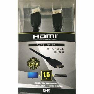 住本製作所 HD-01NBK15 SMS HDMIケーブル(ノーマル) 1.5m