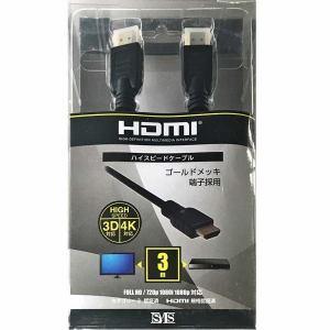 住本製作所 HD-01NBK30 SMS HDMIケーブル(ノーマル) 3m