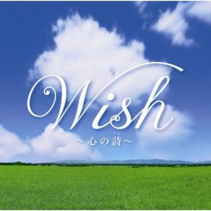 【CD】 オムニバス / Wish~心の詩~
