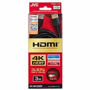 JVC VX-HD130EP Premium HDMIケーブル(3.0m・1本)