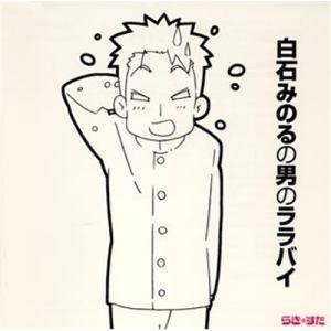 <CD> 白石稔(白石みのる) / TVアニメ「らき☆すた」2クール目エンディング集「白石みのる男のララバイ」