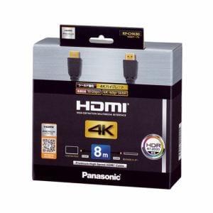 パナソニック RP-CHK80-K 4K対応HDMIケーブル 8m