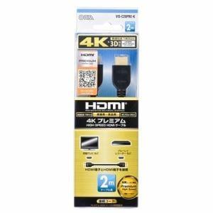 オーム電機 VIS-C20PRE-K 4K・3D対応 プレミアムHDMIケーブル 2m