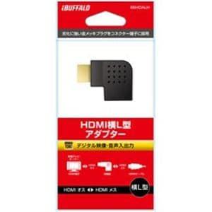 バッファロー BSHDALH HDMI L字変換アダプター