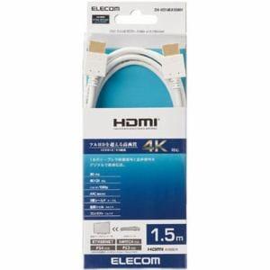 エレコム DH-HD14EA15WH HDMIケーブル イーサネット対応 1.5m ホワイト