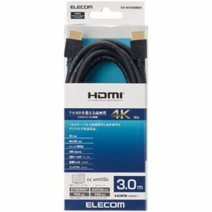 エレコム DH-HD14EA30BK HDMIケーブル イーサネット対応 3.0m ブラック