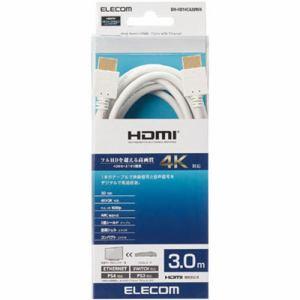 エレコム DH-HD14EA30WH HDMIケーブル イーサネット対応 3.0m ホワイト