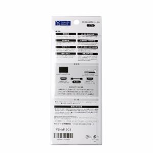 YAMADASELECT(ヤマダセレクト) YSHM17G1 4K2K対応 HIGH SPEED HDMIケーブル  1.7メートル