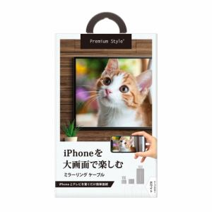 Hdmi iphone テレビ