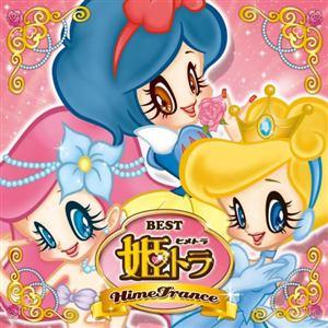 <CD> オムニバス / 姫トラ・ベスト