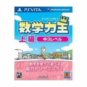 メディアファイブ 数学力王 上級 中3レベル  PS Vita VLJS-31