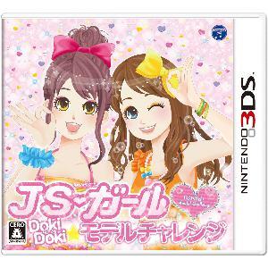 日本コロムビア JSガール ドキドキ モデルチャレンジ【3DS】 CTR-P-BJSJ