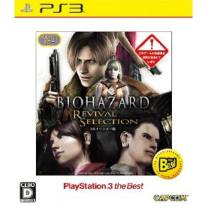 カプコン BIOHAZARD REVIVAL SELECTION PlayStation 3 the Best【PS3】 BLJM-55068