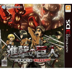 スパイク・チュンソフト 【3DS】進撃の巨人 ~人類最後の翼~ CHAIN CTR-P-BG2J