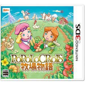 マーベラス ポポロクロイス牧場物語 3DS CTR-P-BPPJ