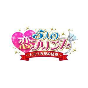 アスガルド 5人の恋プリンス ヒミツの契約結婚 通常版 PS Vita VLJM-30127