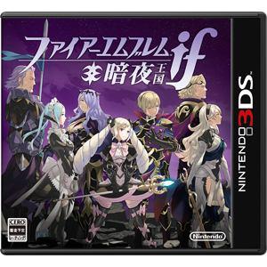 任天堂 ファイアーエムブレムif 暗夜王国【3DS】 CTR-P-BFYJ