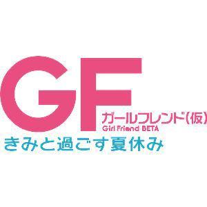 ガールフレンド(仮) きみと過ごす夏休み 通常版
