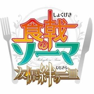 フリュー 食戟のソーマ 友情と絆の一皿 CTR-P-BYDJ