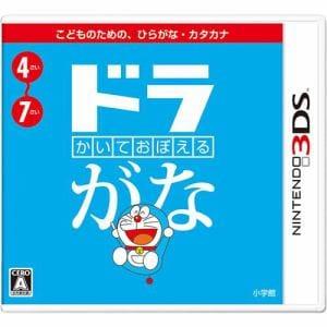 小学館 かいておぼえる ドラがな 3DS CTR-P-BDAJ